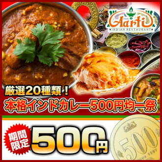A real curry 500 yen uniform festival of India! ※By ten bundling! I am available from a product targeted for 20 articles of careful selection!