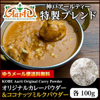 In the original curry powder & ココナッツミルク powder set (each 100 g) 10000 yen or more