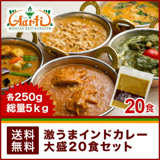 Very good curry Hiroshi Mori 20 food set I piled Curry's 20 food gig assorted 250 g each! Has selected five each four spices with curry