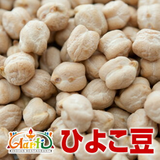 Chick peas 1 kg/1000 g ¥ 10,000 or more,