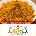 オリジナル ロースト カレーパウダー (マドラス) 500g 常温便 粉末 Madras Curry Masala ミックススパイス パウダー スパイス 香辛料 ハーブ 送料無料 RCP