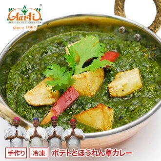 A potato and a potato overjoyed to curry of the spinach curry one piece of article (250 g) dark green spinach! The healthy curry which is popular among women!