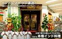 【送料無料】【手作り】神戸アールティーインドカ...
