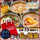 神戸アールティー『選べる大盛り福袋』 【送料無料】 厳選15種類の本格インド料理からよりどり6品!食