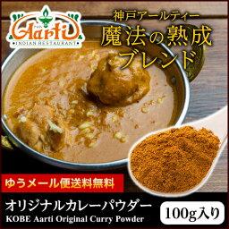 魔法の熟成ブレンド カレーパウダー (100g) ゆうメール便送料無料 カレー粉は万能調味料カップ麺 レトルトカレーに入れても美味しい レシピ付き アールティー カレー粉 Curry Powder ドライカレー スパイス 香辛料 RCPOP