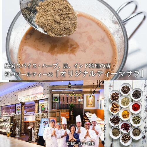 神戸アールティーオリジナル ティーマサラ 10...の紹介画像2