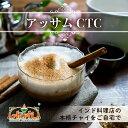 アッサムCTC 350g ゆうメール便送料無料,チャイ マサラチャイ ミルクティーに最適 アッサム紅茶 CTC製法 茶葉 インド紅茶 家飲み業務用に最適 夏はアイスチャイ お試し 通販 神戸アールティー OP