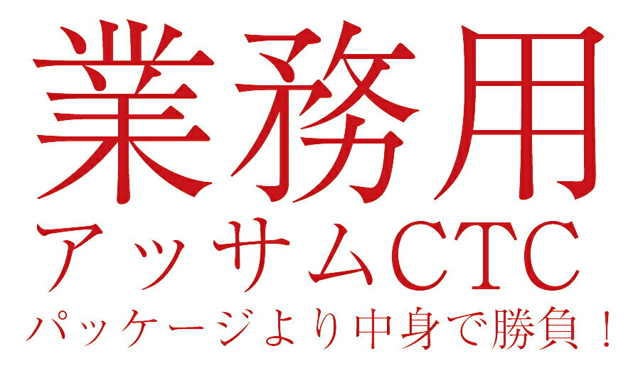 アッサムCTC 500g 通常便 紅茶 CTC...の紹介画像2