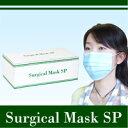 【サージカルマスクSP(Surgical Mask SP)50枚入】※クーポン使用・キャンセル不可!!これからの為の備蓄用に♪細菌遮蔽率(BFE)99%の高い防塵性能を兼ね備える不織布三層構造の使い捨てマスク!!