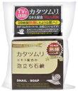 【訳あり在庫処分】三和通商 カタツムリ石鹸 100g【P2B】