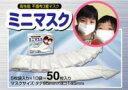 【子供用 3層ミニマスク(サイズ9.5×14.5cm)50枚】クーポン使用・キャンセル不可!!新型ウイルス対策!不織布3層サージカルマスク♪子供用マスク細菌遮蔽率(BFE)99%以上の高い防塵性能を兼ね備える使い捨てマスク!!