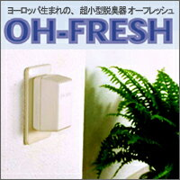 ★ in the Palm-sized, powerful deodorizer! Just as an outlet for ♪ Masuda Institute Green Masuda Institute of ultra-compact, high-performance deodorizing equipment!