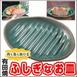 【有田焼 ふしぎなお皿 小判型】電子レンジでかんたん調理。ラップも油も不要!魚もお肉も焼ける、とっても不思議なお皿です♪「有田焼 ふしぎなお皿 小判型」