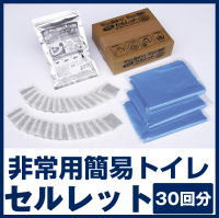 Teen pulling toilets (shit and piss amphibious) 30 servings (process and sack) disaster toy disaster measures portable toilet portable toilet simple toilet activated carbon Shoshu-Riki water absorption polymer water simple toilet セルレット