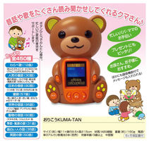 ★ bear recorded the story of 450 storytellers! Recording functionality with unprecedented new educational toys! Winnie Chan-fairy tales with children toys toys toys bear nursery rhymes fairy tales popular and so Winnie Tan and thus kumatan and thus KUMAT