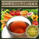 [1.5 g of concentration enzyme エンザイム lean person decrease tea *20] one discount ♪ this is the origin of the enzyme with five collect on delivery free shipping more than two! I contribute to diet more than 60,000 kg! Enzyme diet enzyme ドリンクエンザイム enzyme concentration enzyme エンザイム lean person decrease tea