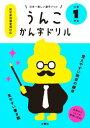 メール便送料無料【うんこ漢字ドリル】日本一楽しい漢字ドリル「