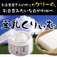 Additive-free cosmetics natural sect cosmetic cleansing SOAP tofu Morita ya tofu Morita ya 乳くり beans ぃむ natural life Morita ya soy milk cream-cream-乳くり beans eimu * discount coupons available!