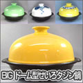 【有田焼BIGドーム型せいろタジン鍋(レモン/ライム)】10P03Dec16