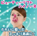 ★送料無料【ビューティーリフトハイノーズ】高く形の良い鼻にな...