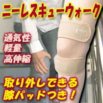 Comfortable walking supports the reduce the feeling of instability of the knee! ニーレスキューウォーク