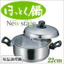 送料無料【ほっとく鍋 NewStage 22cm】火にかける時間が、普通の鍋に比べて極端に少ないから