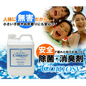 H1N1 virus protection too! Powerful deodorizing disinfecting! The following nitrous chlorinated water is harmless to human body! Both children and elderly safety assured! See COMOSY 2 l
