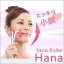 【フェイスローラーハナ(ピンク)】小顔メイクのアイデアローラー♪表情筋を直接つまんでフェイスシェイプ!!あの美のカリスマIKKOさんのお店でも販売♪スッキリ小顔でお肌も明るくイキイキ女性誌にも多数掲載 フェイスローラーハナ10P01Oct16