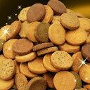 【10種豆乳おからクッキー 1kg】3個以上お買い上げで代引手数料・送料無料♪実力派パティシエの新作レシピによる豆乳クッキー♪【10種豆乳おからクッキー 1kg】3個以上お買い上げで代引手数料・送料無料♪あの豆乳おからクッキーがさらにパワーアップ!!実力派パティシエの新作レシピによる豆乳クッキー♪「10種豆乳おからクッキー」
