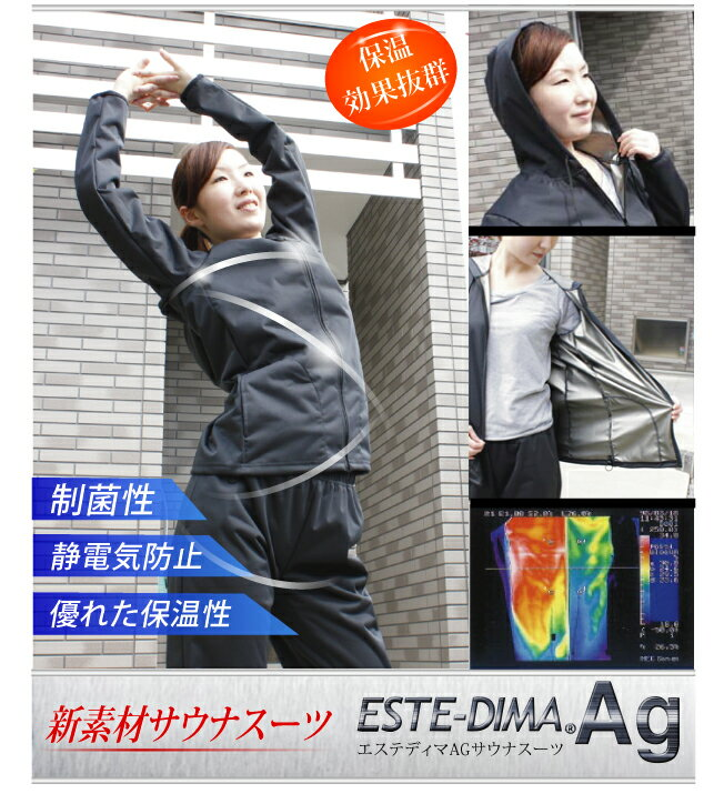 A diet with sauna suits for casual dress sense! Encourage sweating in the AG (Silver) in materials 'esteldima AG' superior insulation and heat storage. prevent further unpleasant odor, odor! Este Dima AG sauna suits