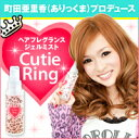 [80 ml of cue tea rings] though is the collect on delivery free shipping ☆ gel which protects hair from repair ultraviolet rays and drying with Germi strike damaged hair of the one discount ♪ gal mom model Machida Arika (ありっくま) produce ★ magic with five more than three, is spray? Hair is silky♪