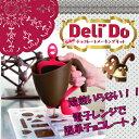 【デリド Deli'Do ベルギー製チョコレートメーキングキット】バレンタインデーに♪手作りチョコレートキット手作りチョコ バレンタインデー ベルギー チョコデリドベルギー製チョコレートメーキングキット