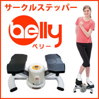 A typical stepper for immediate delivery ★ lower body exercise equipment! Taking place in the 1st 10 minutes of exercise lower body muscle strength keep! in the shape of the abdomen, flanks! Stepper exercise apparatus diet apparatus exercise サークルステッパーベリー