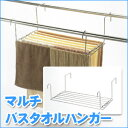 [multibus towel hanger 76069] the multibus towel hanger which hang it, and one part becomes independent, and drying in the sun level laundry drying including the desorption, ♪ clothespole porch bath towel face towel pillow shoes shoes sewing which can slide airs