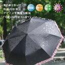 【【晴雨兼用】超軽量8本骨・折りたたみ日傘・99%UVカット solshade002】8本骨で構造されたデザインは開くとカッチリ高級感!!軽量設計を重視し、素材にこだわりアルミ合金を親骨に使用!!3段折りたたみ式で持運びにもとっても便利♪