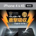 【ウルトラ衝撃吸収プロテクターVer.2.0 for iPhone4&4S フロントタイプ(10枚セット)】