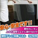 【薄型テレビ保護パネル 32型用】取り付け簡単!T...