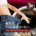 【横井式デルト水素コーヒー 100g】3個以上代引送料無料!5個で1個オマケ♪ダイエットコーヒー 水...