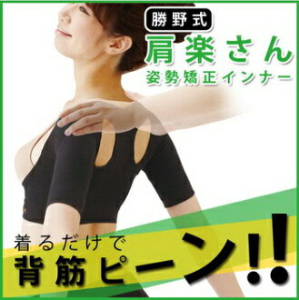 [Katsuno-style shoulder comfort]