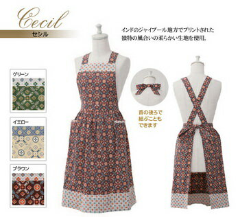 [apron Cecil (Cecil) yellow 371800/ green 371817/ brown 371824]