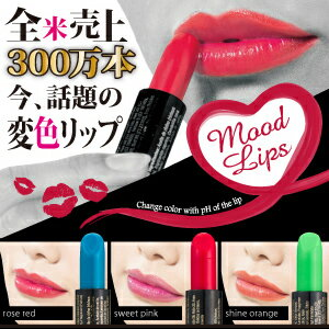 National sales 3 million book! Discolored lip buzz now! Lip cosmetics me lip lips lipstick lip cosmetics beauty gadgets cosmetics mood lip