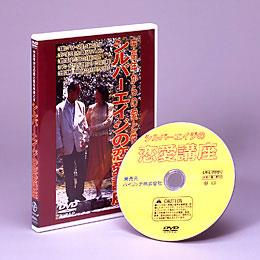 Love scheme DVD of love from old and middle age and the sex をてほどき silver age