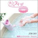 【家庭用コンパクトジャグジー[ホッとスパ] JTM-301】工事不要!お風呂がジェットバスに大変身♪W水流で心地よく身体を刺激!リラックス!ホットスパ ほっとスパ 家庭用コンパクトジャグジーホッとスパJTM-301