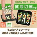 【健康の道 ミニ】