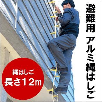 【避難用 アルミ縄はしご(12m)K11088】