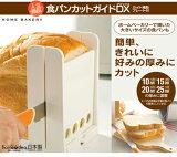 【素面包切割向导DX DXSCGW3】切割补助盘付用面包终结器烤面包机烤的大尺寸的素面包简单也漂亮地为爱好的厚切���!【素面包切割向导DX[【食パンカットガイドDX DXSCGW3】カット補助プレート付 パン切り器ホームベ