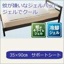 【ジェルでクール 蚊がキライなジェルパッド 約35×90cm サポートシート】