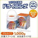 【つけおき洗剤 ドライニング 1000g】2個以上代引送料無料!5個で1個オマケ♪20P03Dec16UYEKI