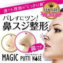 【メール便送料無料】マジックプチノーズ(Magic Putti Nose)鼻プチ 素数株式会社