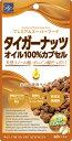 【訳あり在庫処分】【メール便送料無料】タイガーナッツオイル1...